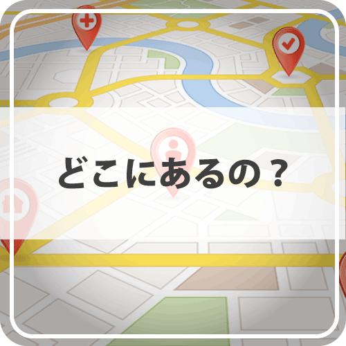 どこにあるの?