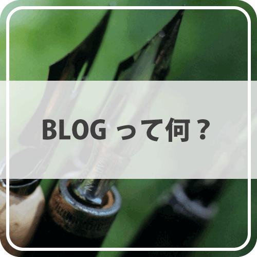 ブログって?