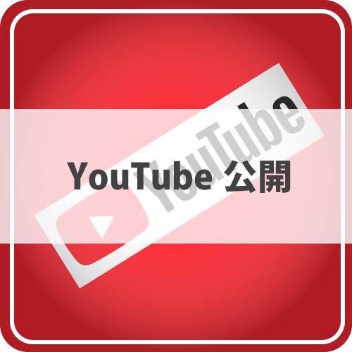 Youtube公開