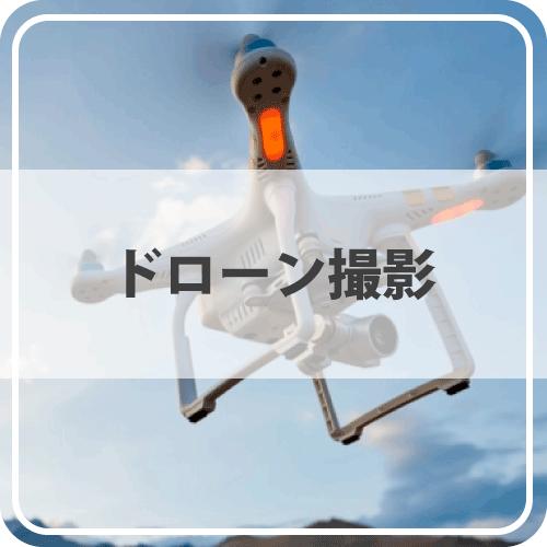 空撮・ドローン撮影