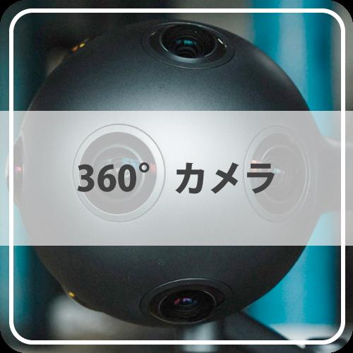 360度パノラマカメラ・全天球カメラ