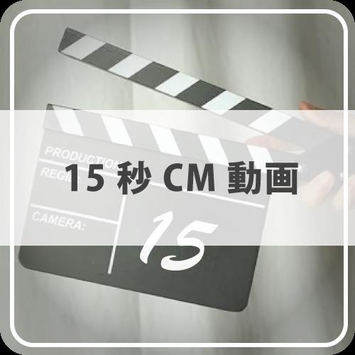 15秒CM