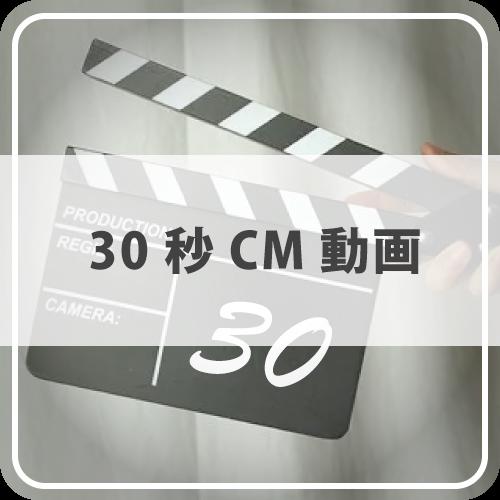 30秒CM