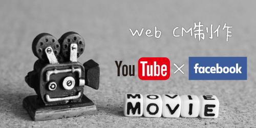WEB CM制作 Youtube facebook