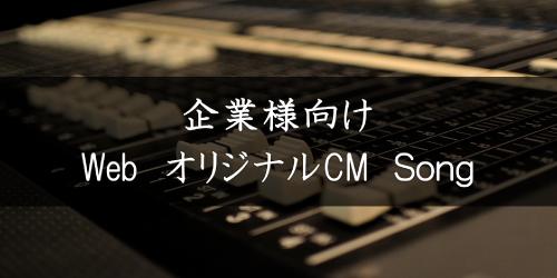 企業様向け Web オリジナルCM Song