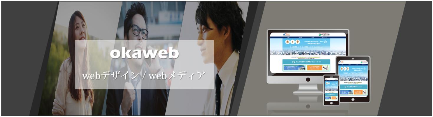 岡山でWEBサイト制作はお任せください。