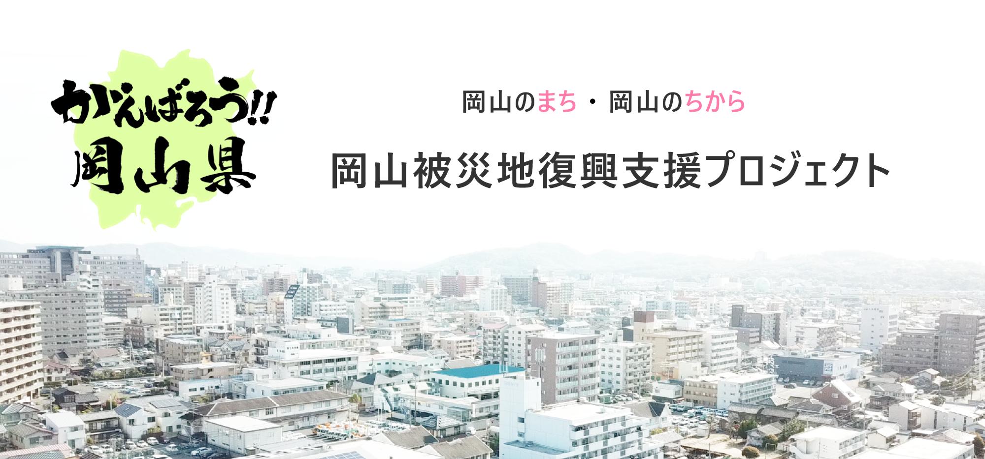 岡山被災地復興支援プロジェクト